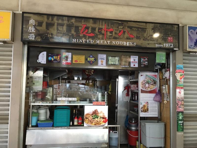 58 minced meat noodle signage