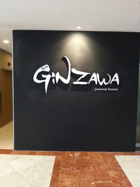 Ginzawa Signage